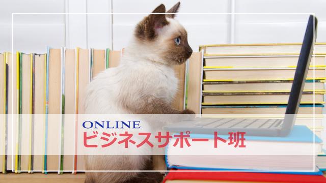オンライン ビジネスサポート班