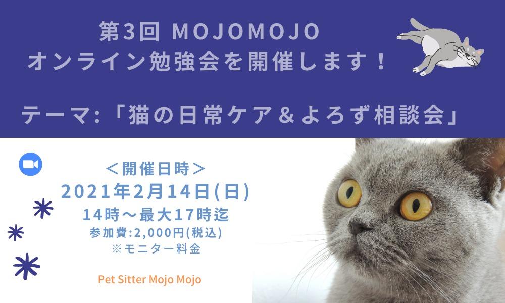 第3回Mojo Mojoオンライン勉強会開催