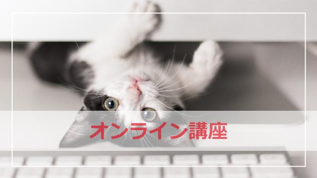 オンライン講座 ペットシッター育成