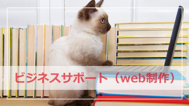 ビジネスサポート(web制作)